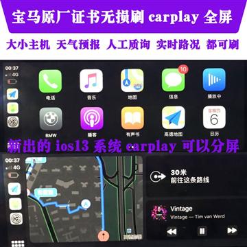 宝马刷car play3系5系7系 MINI远程刷car play全屏EVO大屏隐藏