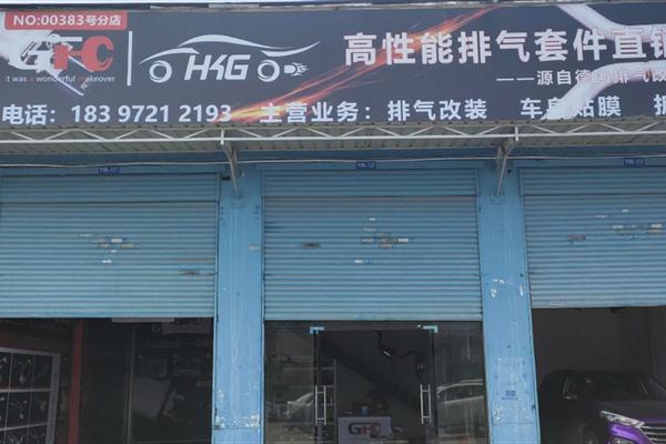 长沙GFC高性能排气套件直销店