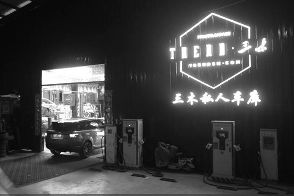 三木私人车库