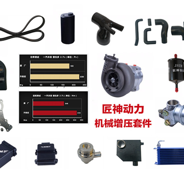 普拉多27机械增压套件详细介绍,动力提升附件如此才行