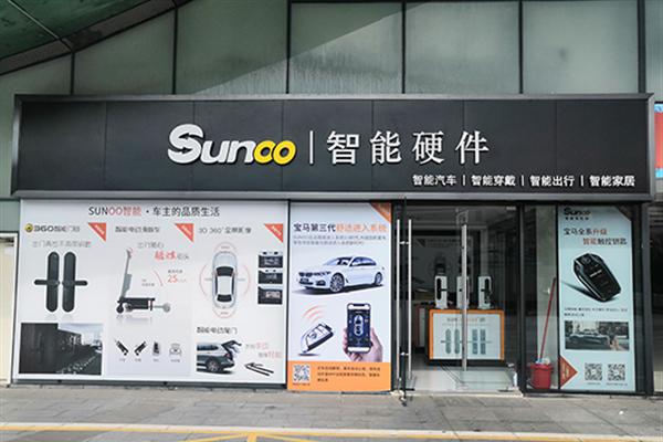 深圳Sunoo山努智能品牌運營中心