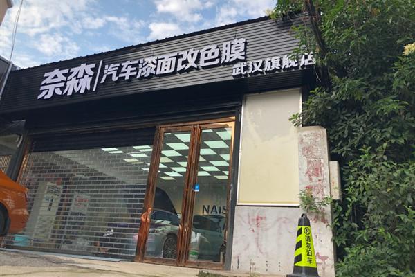 奈森汽車漆面改色膜(武漢店)