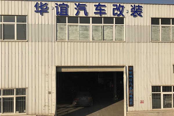 武漢華誼誠信汽車用品有限公司