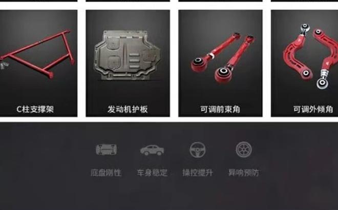 丰田锐志车身强化改装 旅图平衡杆