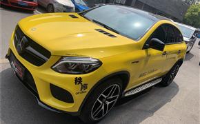 奔驰GLE Coupe改色贴膜高光葵花黄