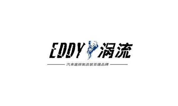 EDDY涡流进气系统